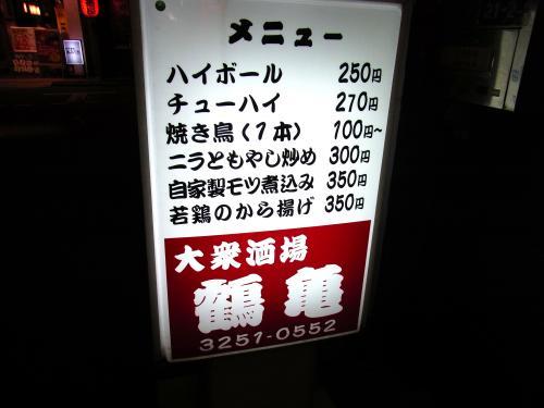 140318-011鶴亀(S)