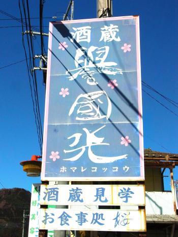 140315-204酒蔵(S)