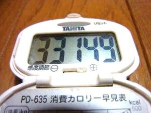 140322-261歩数計(S)