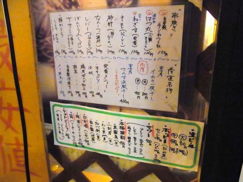 140328-022店頭メニュー(S)