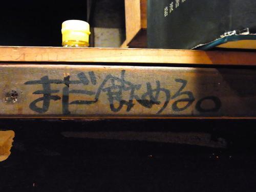 140328-028まだ飲める(S)