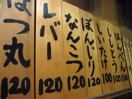 140328-025焼物メニュー(S)