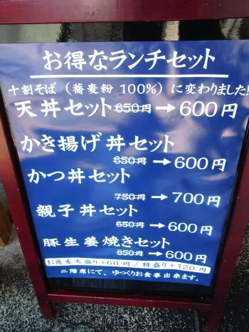 140405-102メニュー(S)