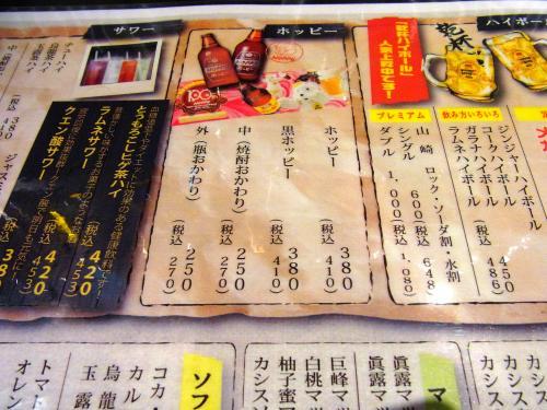 140411-005酒メニュー(S)