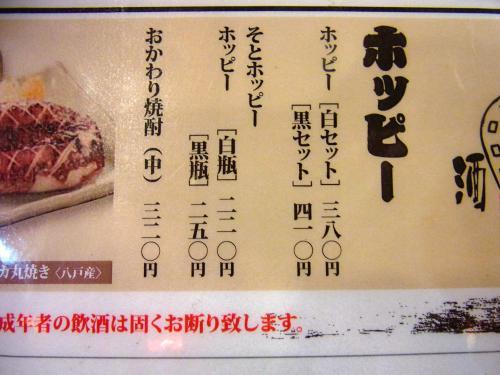 140418-009酒メニュー(S)