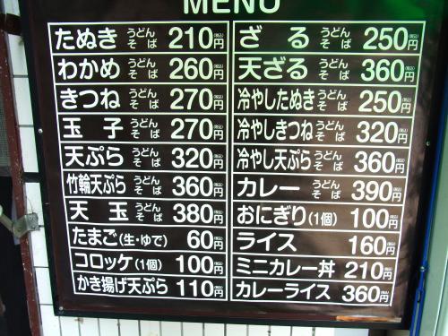 140419-102メニュー(S)