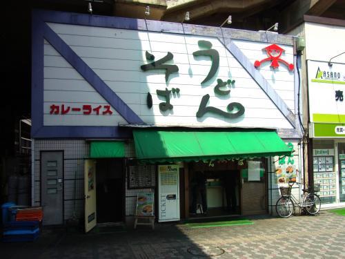 140419-101山田うどん(S)