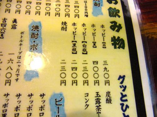 140502-006酒メニュー(S)