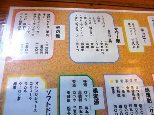 140502-015酒メニュー(S)