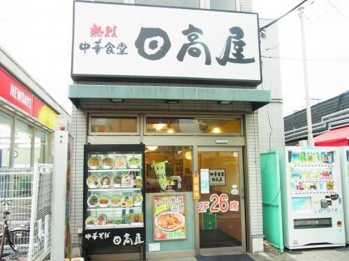 140506-101日高屋(S)