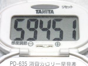 140511-241歩数計(S)