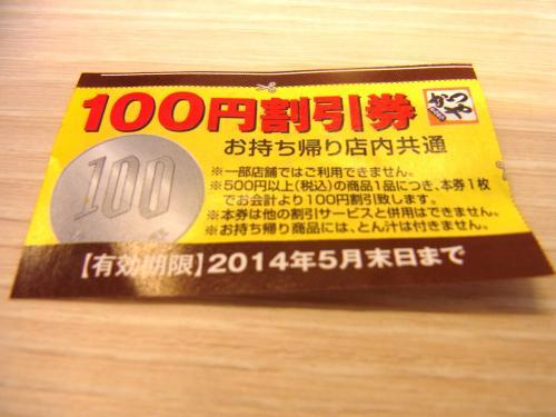 140518-102割引券(S)
