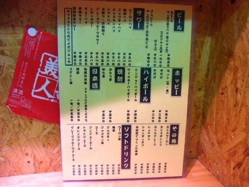 140523-110酒メニュー(S)