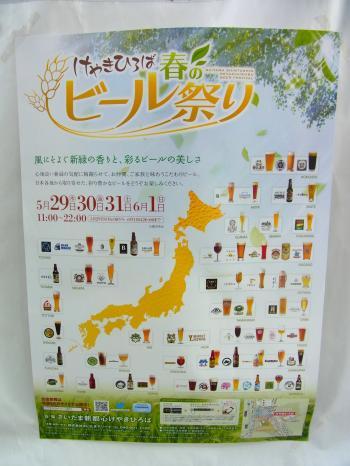 140531-202ビール祭り(S)