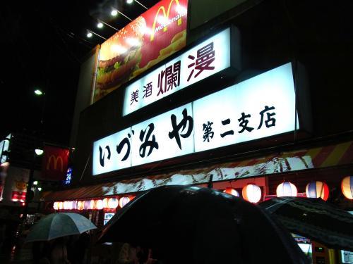 140606-021いづみや(S)