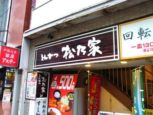 140607-101松乃家(S)