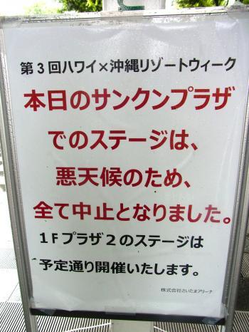 140607-202イベント中止(S)