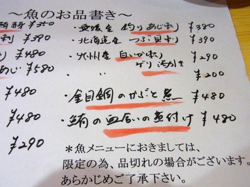 140613-024魚メニュー(S)