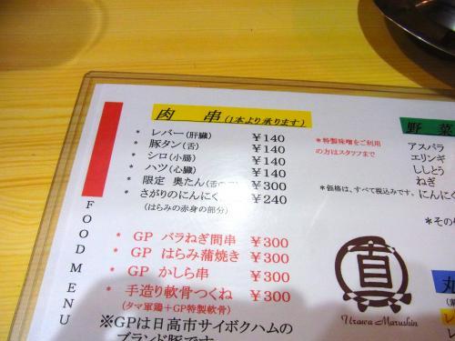 140613-023肉メニュー(S)