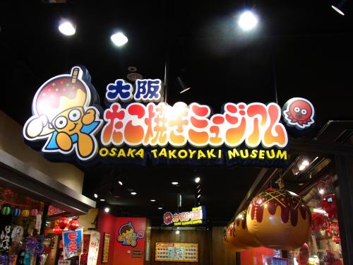 140619-012たこ焼きミュージアム(S)