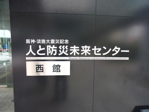 140621-101人と防災未来センター(S)