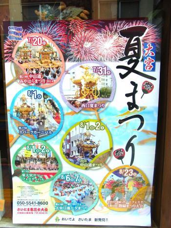 140629-203大宮夏祭り(S)