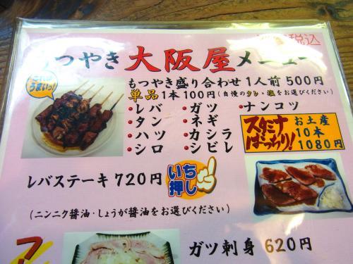 140701-113料理メニュー(S)