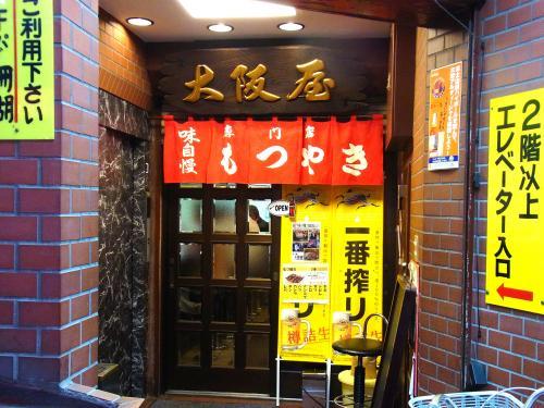 140701-111大阪屋(S)