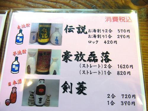 140701-116酒メニュー(S)