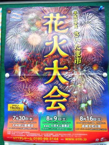 140705-202花火大会(S)