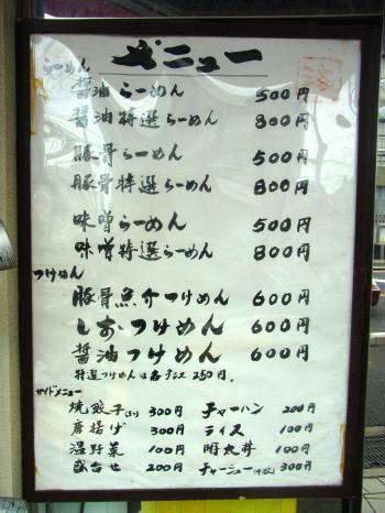 140706-102店頭メニュー(S)