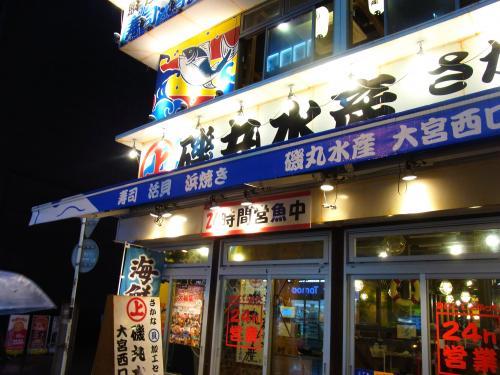 140709-011磯丸(S)