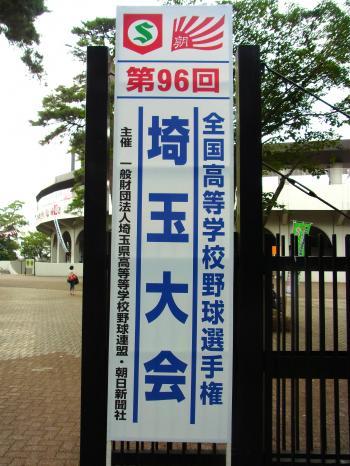 140713-202高校野球(S)
