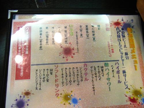 140716-003飲物メニュー(S)