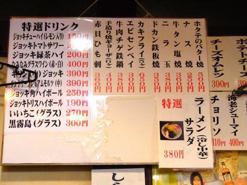 140716-024壁メニュー(S)