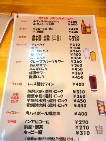 140718-022酒メニュー(S)