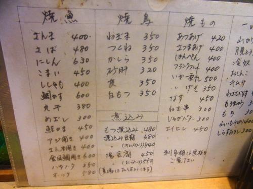 140725-005食べ物メニュー(S)