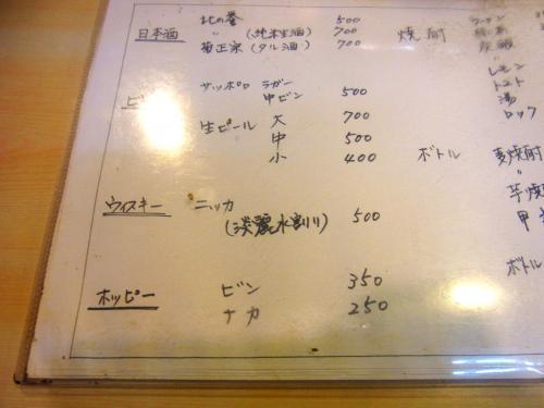 140725-002酒メニュー(S)