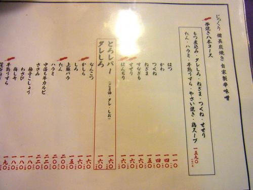 140725-045食べ物メニュー(S)