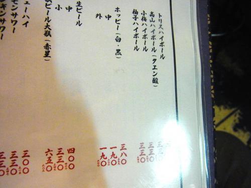 140725-042酒メニュー(S)