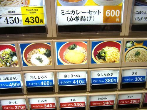 140730-002メニュー(S)