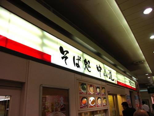 140730-001中山道(S)