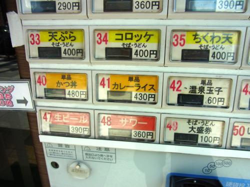 140802-102メニュー(S)