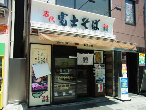 140802-101富士そば(S)