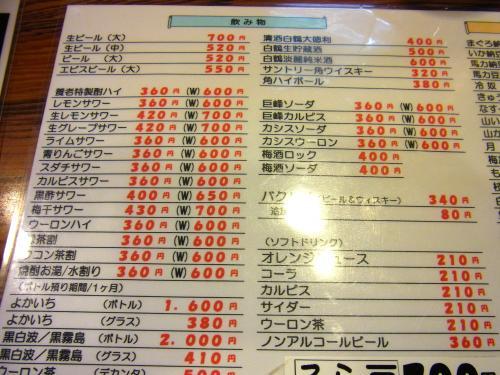140808-002酒メニュー(S)