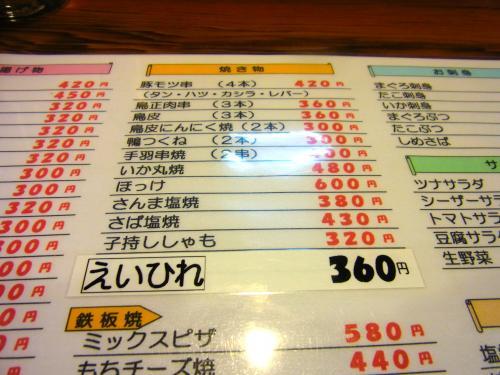 140808-005食べ物メニュー(S)