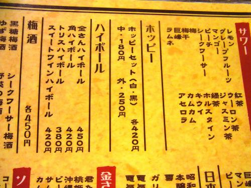 140808-022酒メニュー(S)