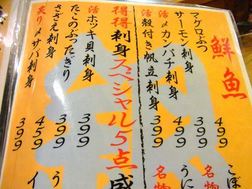 140808-026刺身メニュー(S)