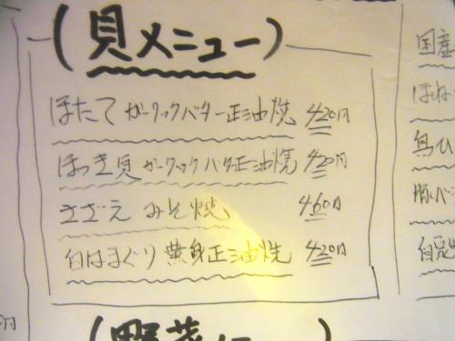 140808-025貝メニュー(S)