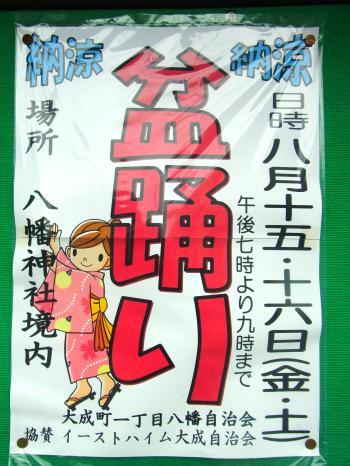 140809-202盆踊り(S)